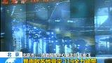 北京 暴雨致多地受灾 119全力接警