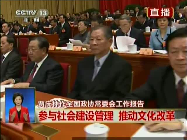 贾庆林:建立健全非正常上访终结机制截图