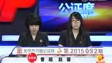福彩七乐彩第15092期开奖 特别号码08