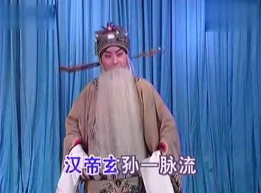 于魁智《劝千岁》京剧 甘露寺