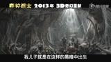 《森林战士》中文片段 无耻混蛋瓦叔誓言毁灭森林