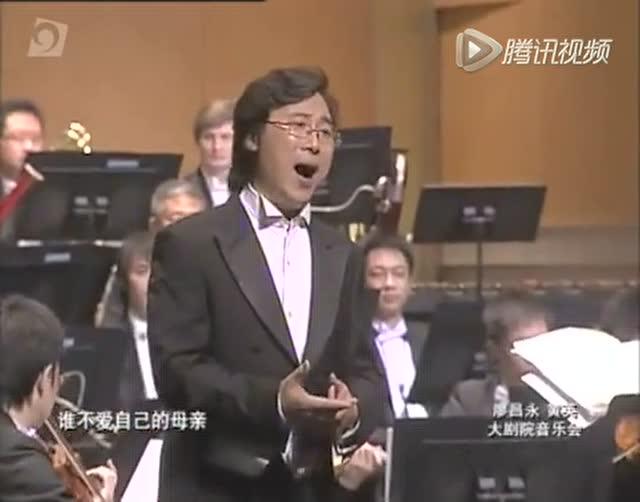 廖昌永《祖国,慈祥的母亲》音乐会版
