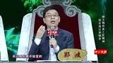 郦波老师讲述为何《三字经》成为蒙学第一本教材!_腾讯视频