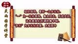 灵雨国学读书会国学管理讲座第二十九辑 企业组织建设