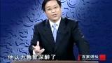 百家讲坛:鲍鹏山老师对林冲这一段评论太经典了