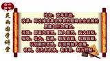 灵雨国学读书会国学管理讲座第二十四辑 企业组织人事管理(二)