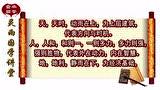 灵雨国学读书会国学管理讲座之第二十七辑 企业三阶层之三才合一