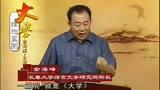 金海峰--四书理想蓝图大学经01