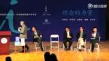 张维迎:理念的力量_理想国_腾讯视频