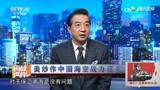 教授张召忠:十年之后,美国再想进入南海捣乱很难!