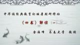 长春大学教授金海峰解读《四书》一_腾讯视频