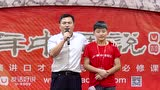 少年中国说--青少年演讲与口才必修课