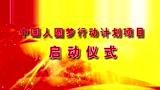 中国人圆梦行动计划项目启动仪式