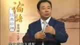 金海峰讲论语经典精彩片段