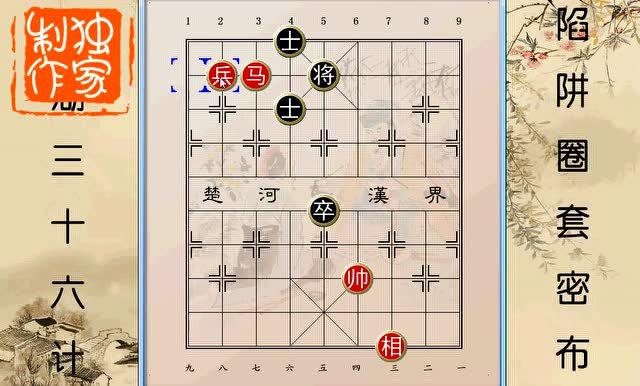 江湖象棋残局破解2384 炮兵马卒来对抗,双相连环马难防