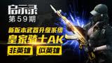 【启示录】第59期 新版本武器升级系统-皇家骑士AK