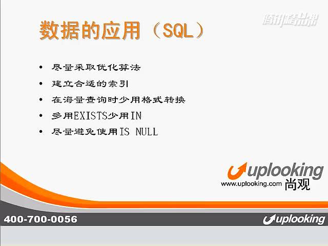 ULA -MySQL调优基础