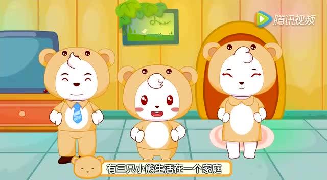 兔小贝儿歌,三只小熊可爱的奔放