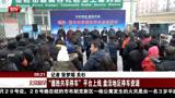 """""""德胜共享停车""""平台上线 盘活地区停车资源"""