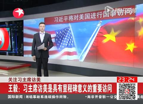 王毅:习主席访美是具有里程碑意义的重要访问截图