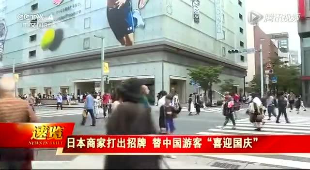 """日本商家打出招牌替中国游客""""喜迎国庆""""截图"""