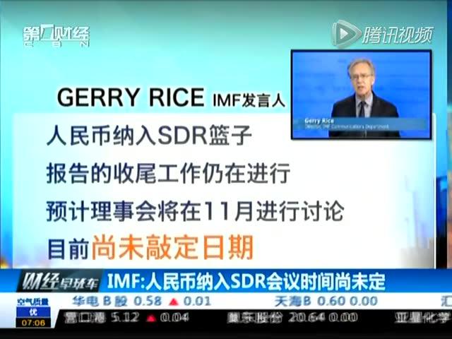 IMF:人民幣納入SDR會議時間尚未定截圖