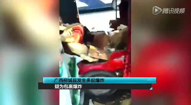 广西柳城县发生连环爆炸现场:快递车辆被炸毁截图