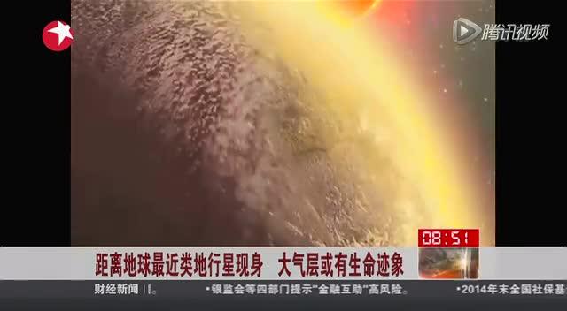 距离地球最近类地行星现身 大气层或有生命迹象截图