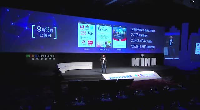 腾讯韩志杰:互联网+时代的品牌营销创新截图