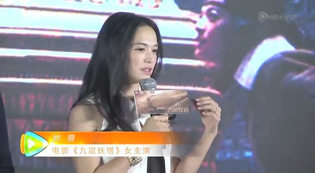 《九层妖塔》在京举行了全国首映礼