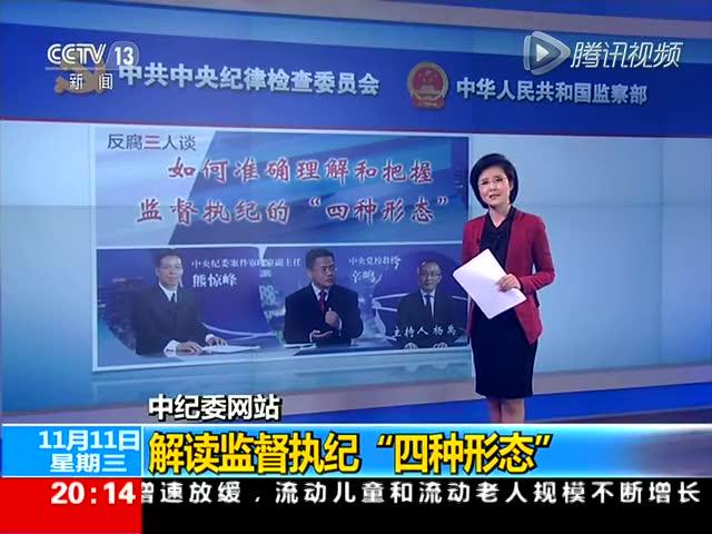 中纪委解读监督执纪录四种形态 直播反腐三人谈截图图片