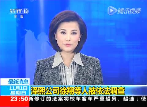 泽熙公司徐翔等人被依法调查截图