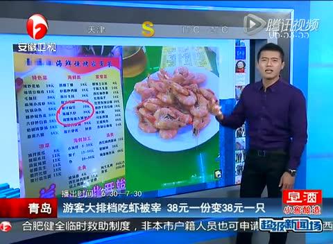 游客吃虾被宰 38元一份变38元一只截图