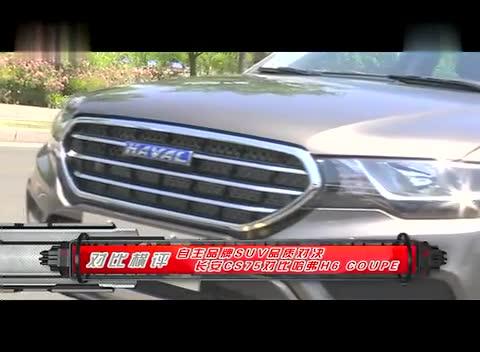 自主品牌SUV品质对决 长安CS75对比哈弗H6 COUPE截图