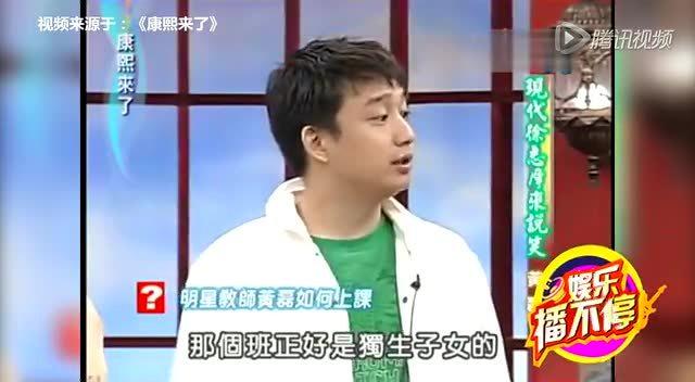 曝黄磊是隐形富豪  爱家爱老婆对学生严厉截图