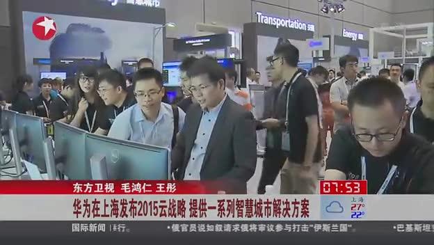 华为在上海发布2015云战略 提供智慧城市解决方案截图