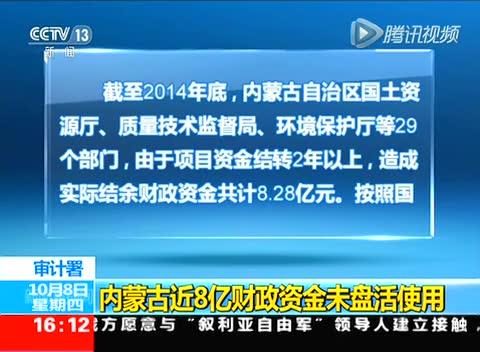 內蒙古近8億財政資金未盤活使用截圖