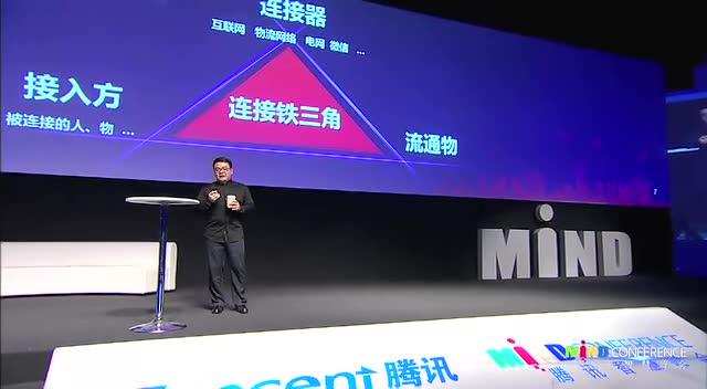 刘胜义:互联网+之后 拥抱新内容浪潮截图