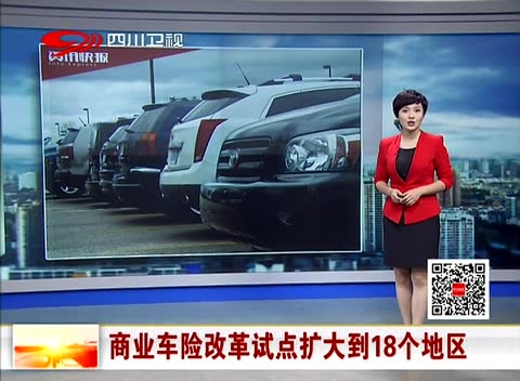 商業車險改革試點擴大到18個地區截圖