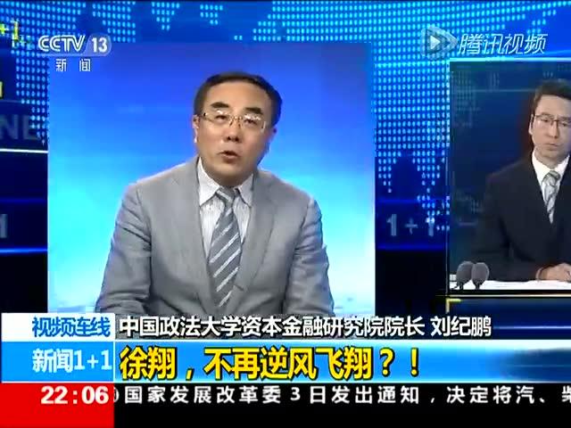 樓繼偉:國資劃轉社保基金 全民共享截圖