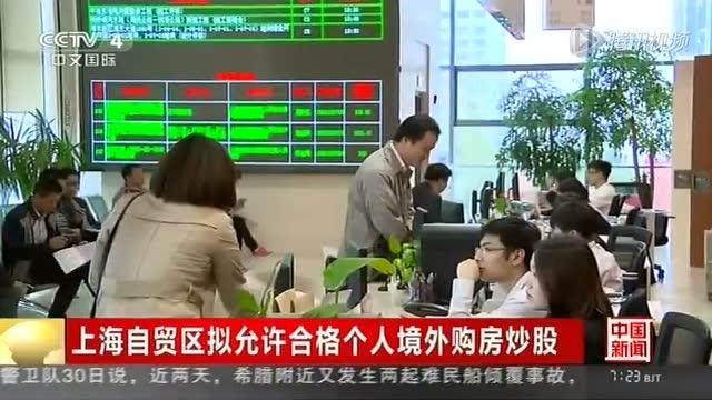 上海自貿區擬允許合格個人境外購房炒股截圖