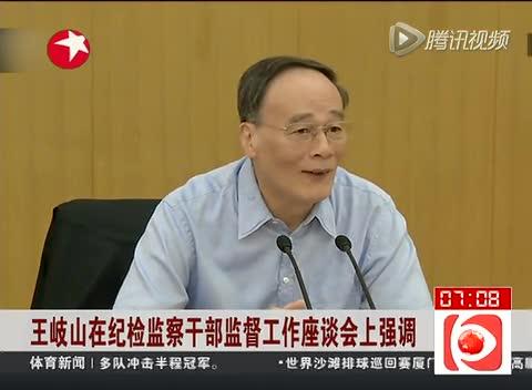 王岐山在纪检监察干部会上称:纪委也不是净土截图