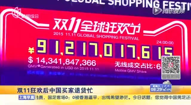 双11狂欢后中国买家退货忙截图