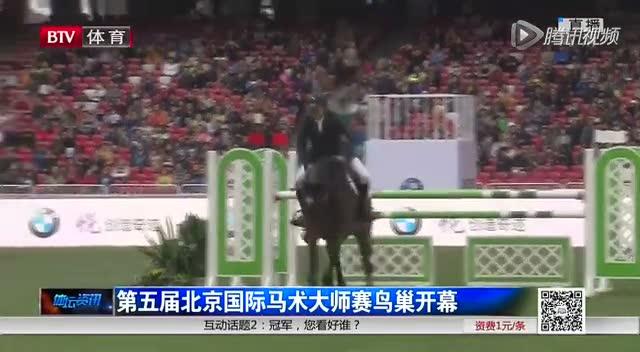第五届北京国际马术大师赛鸟巢开幕截图