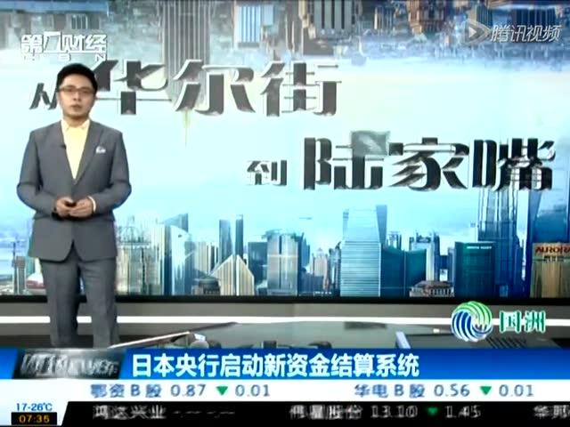 日本央行启动新资金结算系统截图