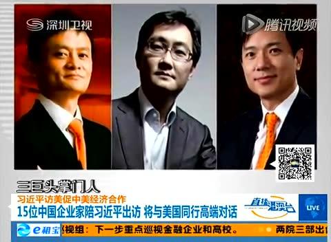 15位中国企业家陪习近平出访 含互联网三巨头掌门截图