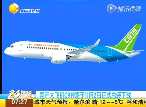 国产大飞机c919将于11月2日正式总装下线