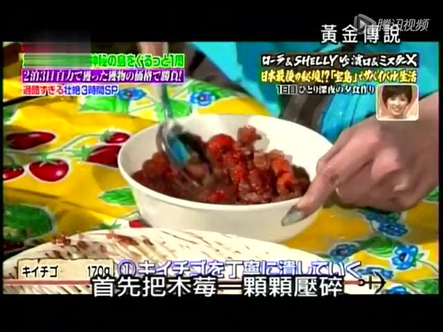 主持人想骗罗拉 罗拉按照步骤做菜图片
