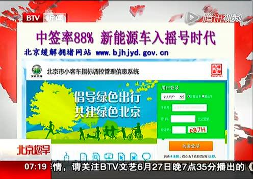 北京新一轮购车摇号开始_新能源车入摇号时代截图