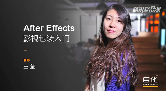 After Effects影视包装入门